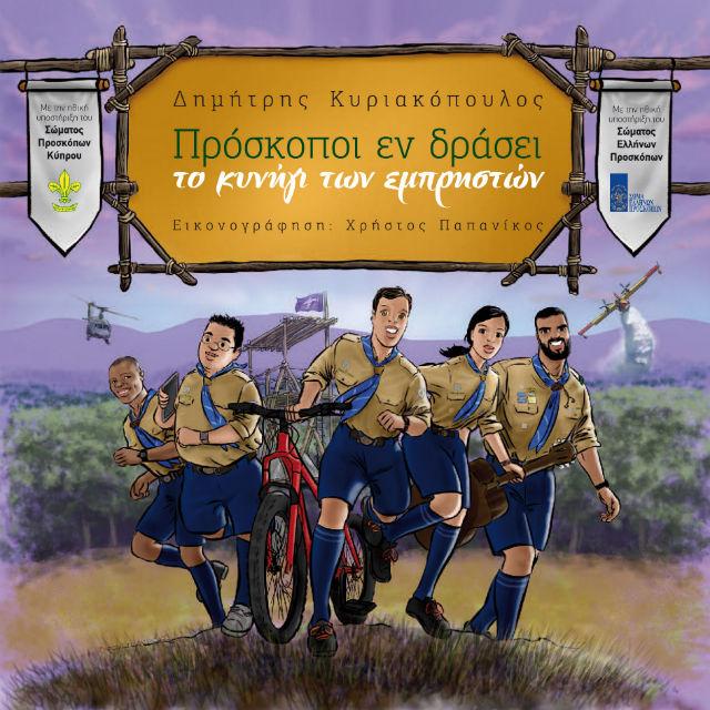 proskopoi_en_drasei_cover