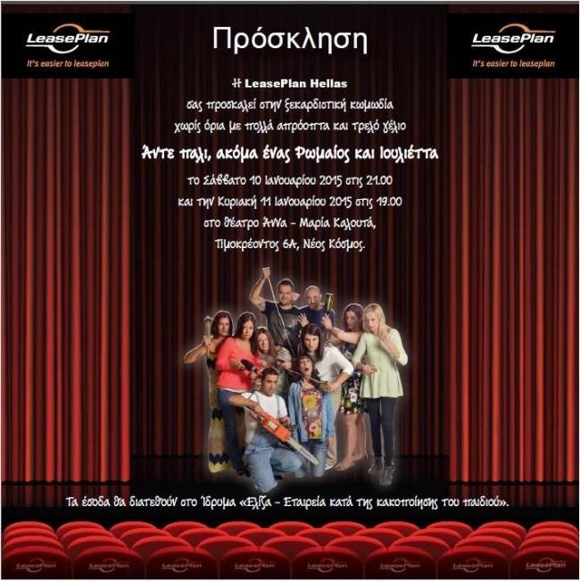 Πρόσκληση LeasePlan Hellas
