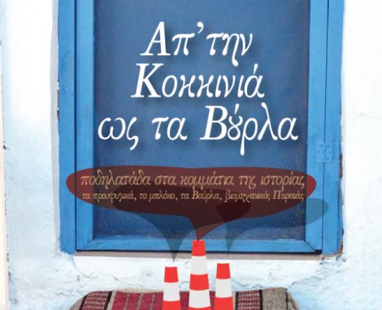 afisa_podilatada