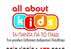 logo all about kids_dates_center