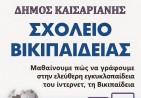 wp-school-poster-kais-2014-2015