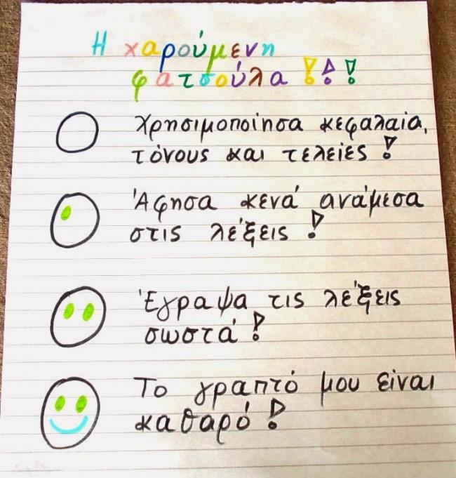 xaroymenh fatsoyla-aytodiorthvsh-dyslexia2.jpg
