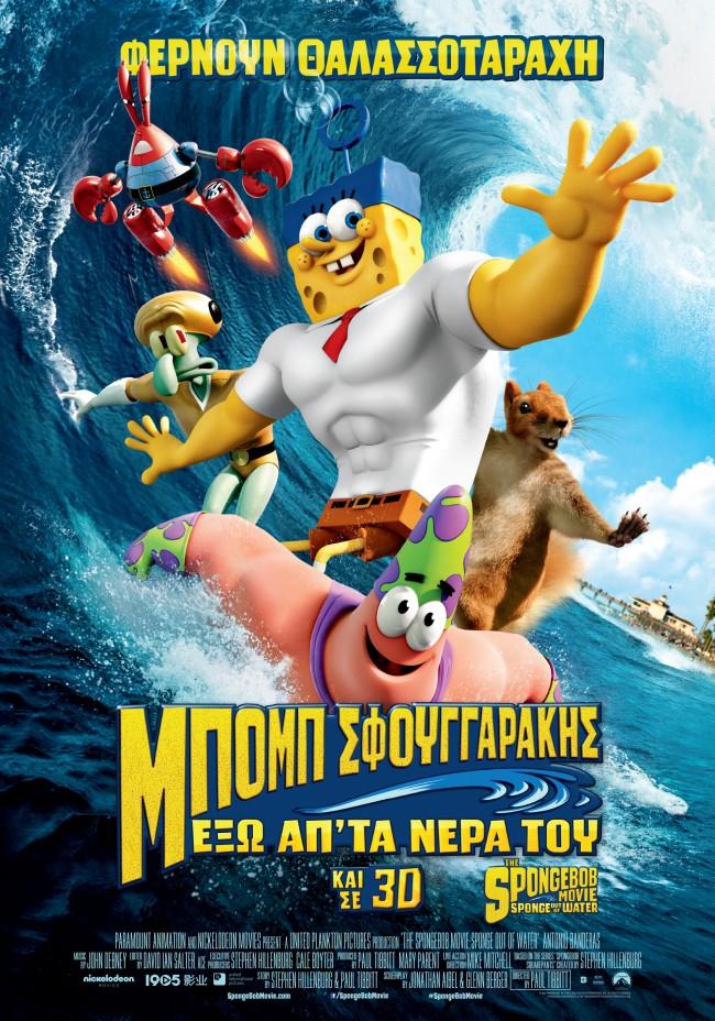 SpongeBob_PosterGR