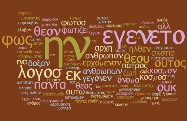 Αποτέλεσμα εικόνας για γλωσσα ετυμολογια