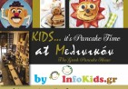 melinikon INFOKIDS JANUARY 2015_Σελίδα_1