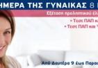 Banner(OMILOS)HMERA GYNAIKAS 2015_1004x308