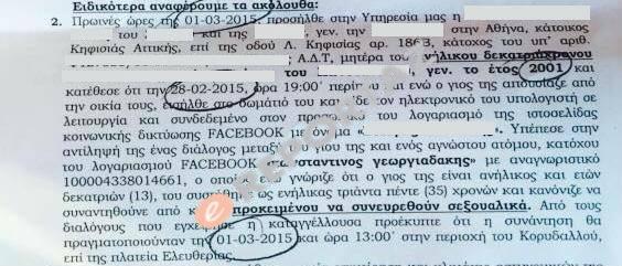 facebook_paidofilou_dikografia