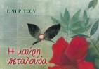 ritsou_mavri_petalouda-e1427269730740