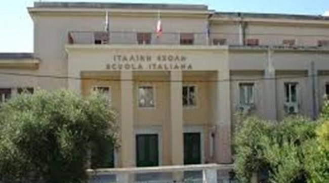 ιταλικη