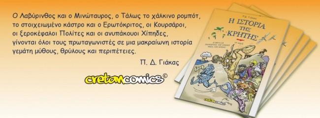 CretanComicsText1-1024x378