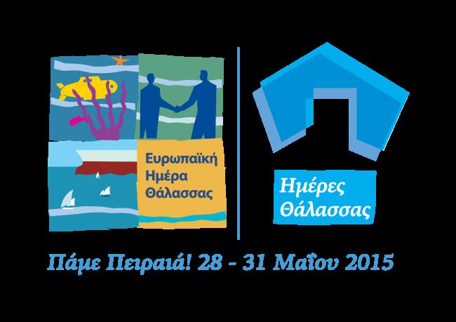 EMD Piraeus 2015 logo