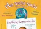 alfavita_poster-web
