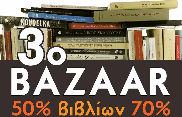 benaki_bazaar_0852015_600