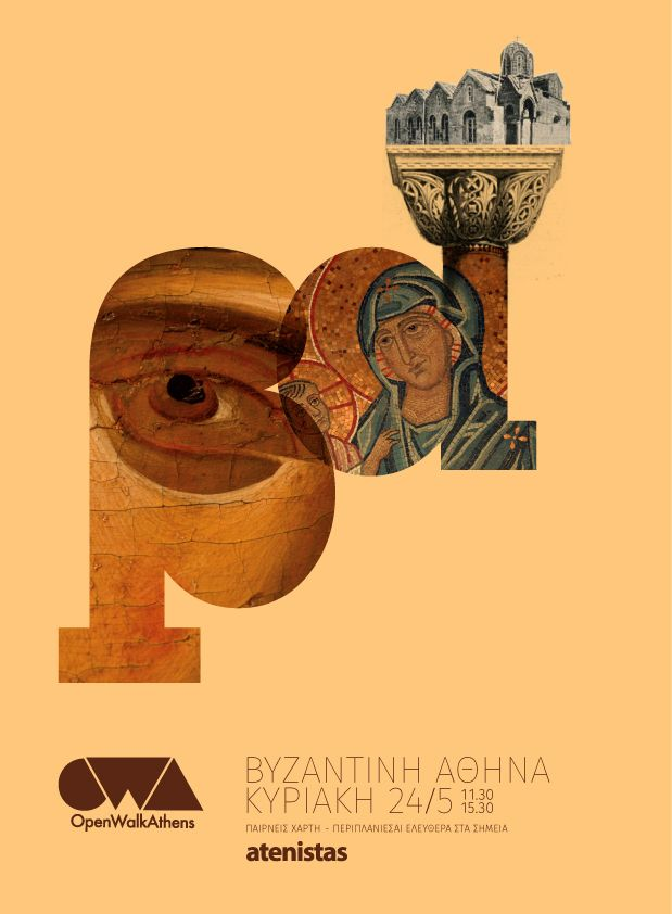 byzantini Athina