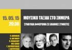 mousiko_taxidi_final