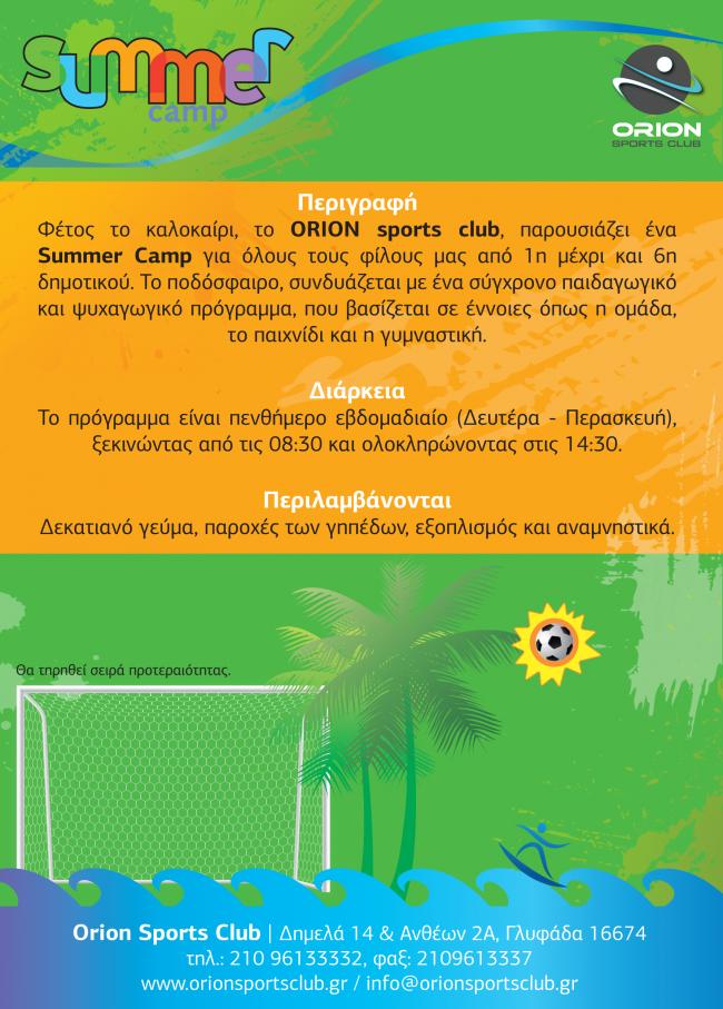 A5_Summer Camp-2