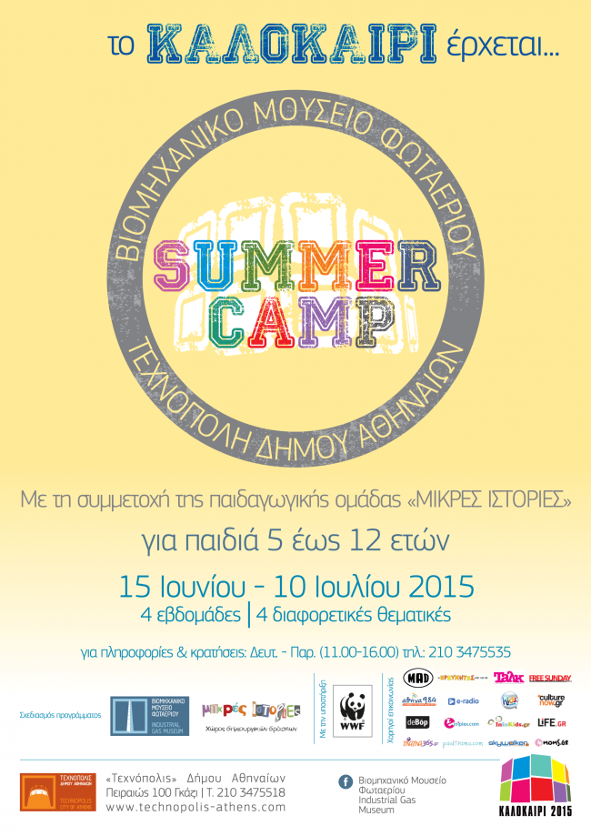 POSTER_SUMMER-CAMP-2015