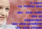 paidikoskarkinos1_315507102