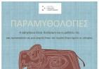 poster ΠΑΡΑΜΥΘΟΛΟΓΙΕΣ 2015
