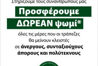poster prosforas artoy (1)