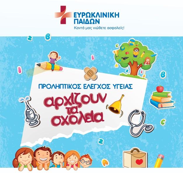 ΠΡΟΛΗΠΤΙΚΟΣ-ΕΛΕΓΧΟΣ-ΥΓΕΙΑΣ