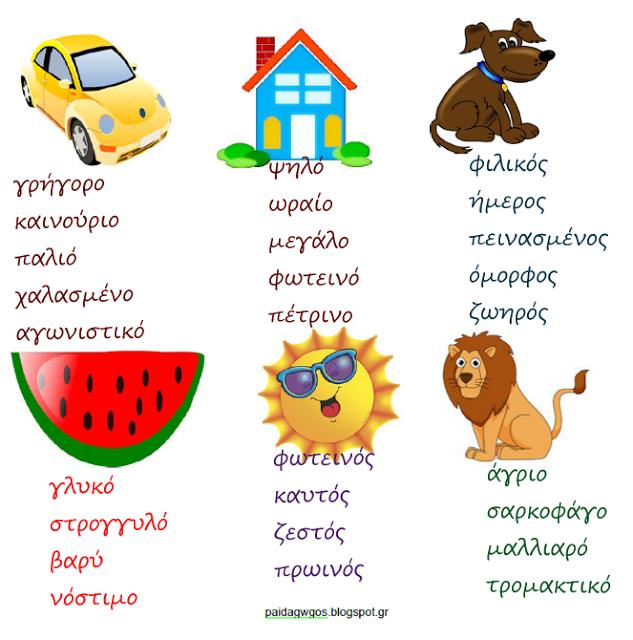 άσκηση λεξιλολογίου-δυσλεξία