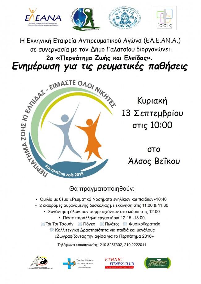 perpatima 2015 αφισα