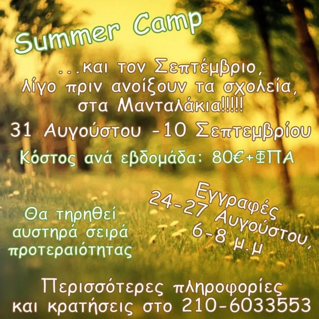 summersept2