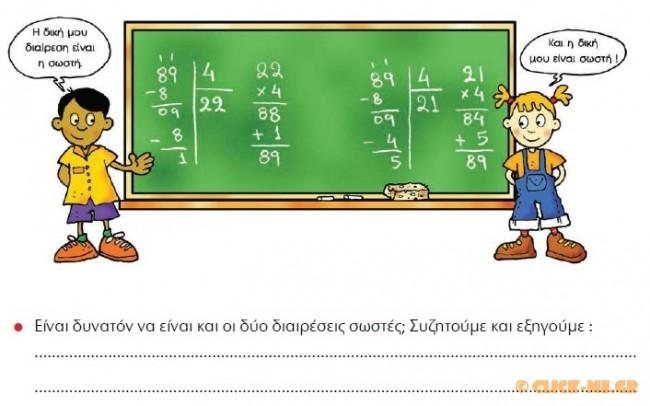 tetradio-ergasion-mathimatikon-d-dimotikoy-a-teyhos