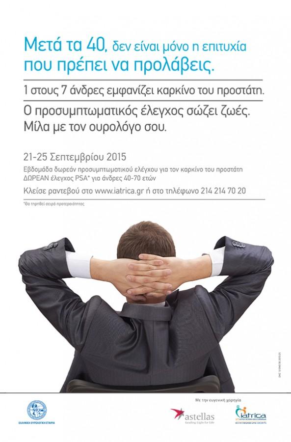 ΑΦΙΣΑ ΚΑΜΠΑΝΙΑΣ_ΘΕΜΑ1