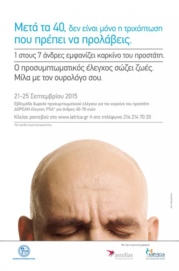ΑΦΙΣΑ ΚΑΜΠΑΝΙΑΣ_ΘΕΜΑ2