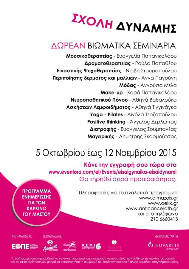 ENTYΠΟ_back side