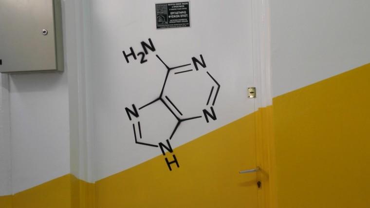 Είσοδος στα εργαστήρια