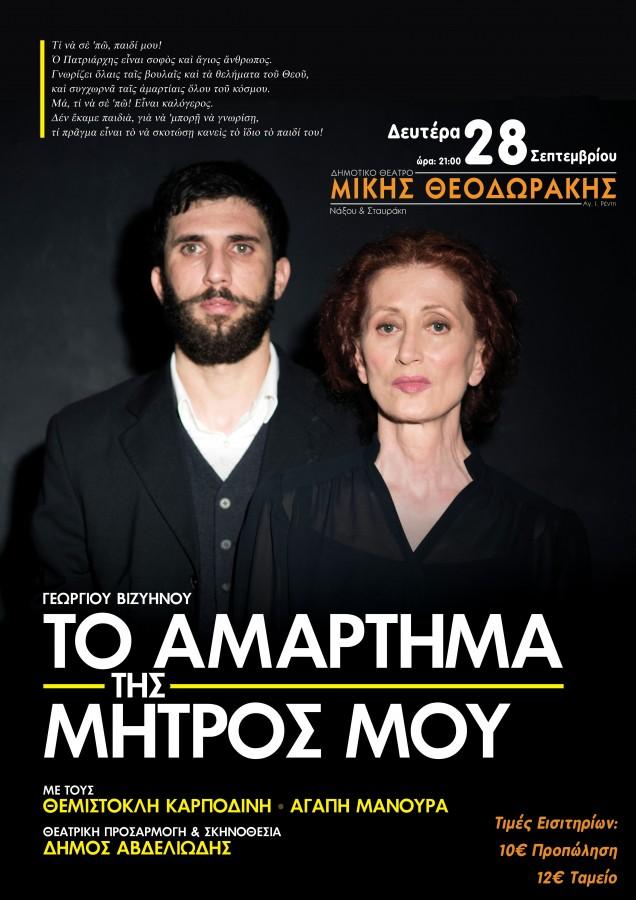 Poster Amartima Mitros
