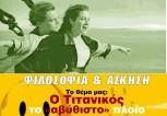 ΕΥΑ danzarte-ΦΙΛΟΣΟΦΙΑ ΚΑΙ YOGA ΓΕΛΙΟΥ 1.11.2015