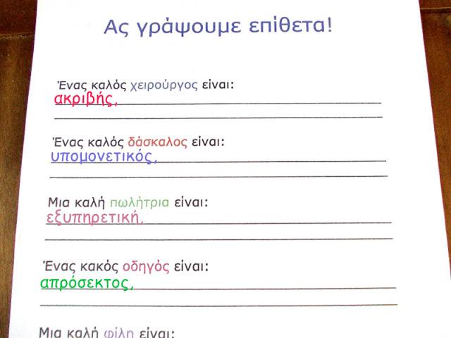 As grapsoume epitheta-dyslexia