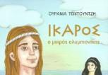 ikaros_toutountzi_cover