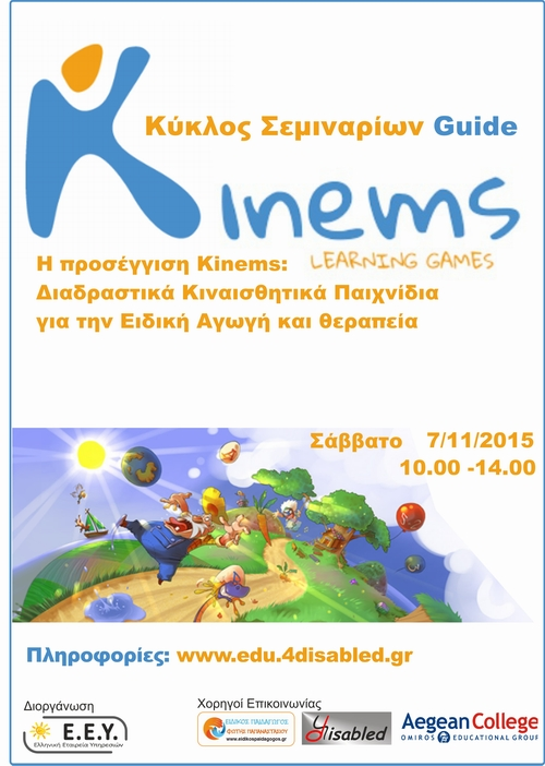 kinems5