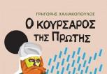 koyrsaros_cover_small