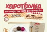 xeirotexnika_athens2015_afissa