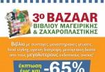 BAZAAR ΒΙΒΛΙΟΥ ΜΑΓΕΙΡΙΚΗΣ 3 ΑΦΙΣΑ