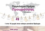 Ilitominon_20151117_WPD_Poster_3_PH