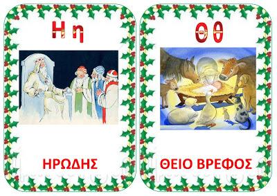 Η ΑΛΦΑΒΗΤΑ ΤΩΝ ΧΡΙΣΤΟΥΓΕΝΝΩΝ_Σελίδα_05
