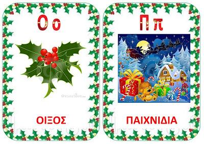 Η ΑΛΦΑΒΗΤΑ ΤΩΝ ΧΡΙΣΤΟΥΓΕΝΝΩΝ_Σελίδα_09