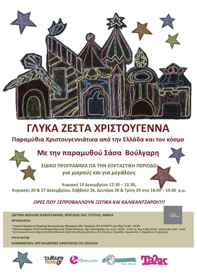 ΧΡΙΣΤΟΥΓΕΝΝΑ 2016 - leaflet