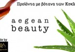 aegean_beauty-v1