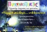 afisa paramythoplastis (2)