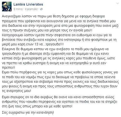 livieratos_0