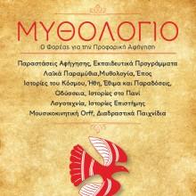 Μυθολόγιο