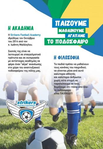 DiptixoEntypo_Strikers_Akadimia_1_Page_2-e1450080752528